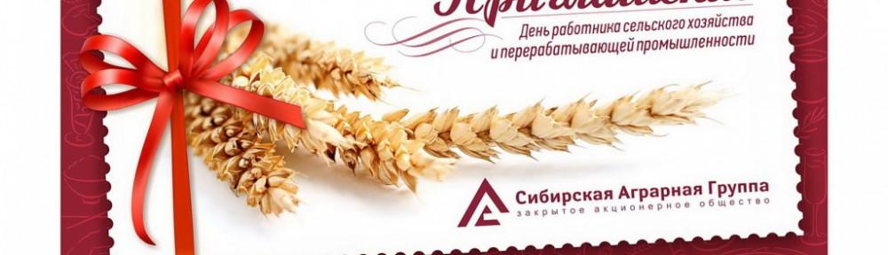 Дизайн-макет приглашения на День работников сельского хозяйства