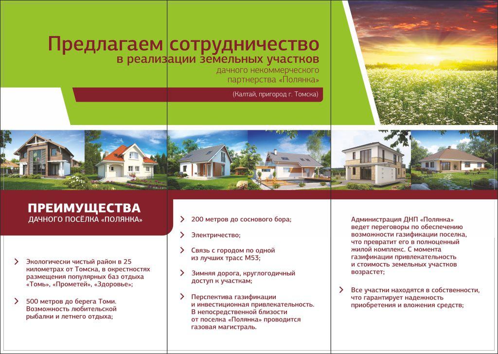 Рекламное агентство бумажные коммуникации томск